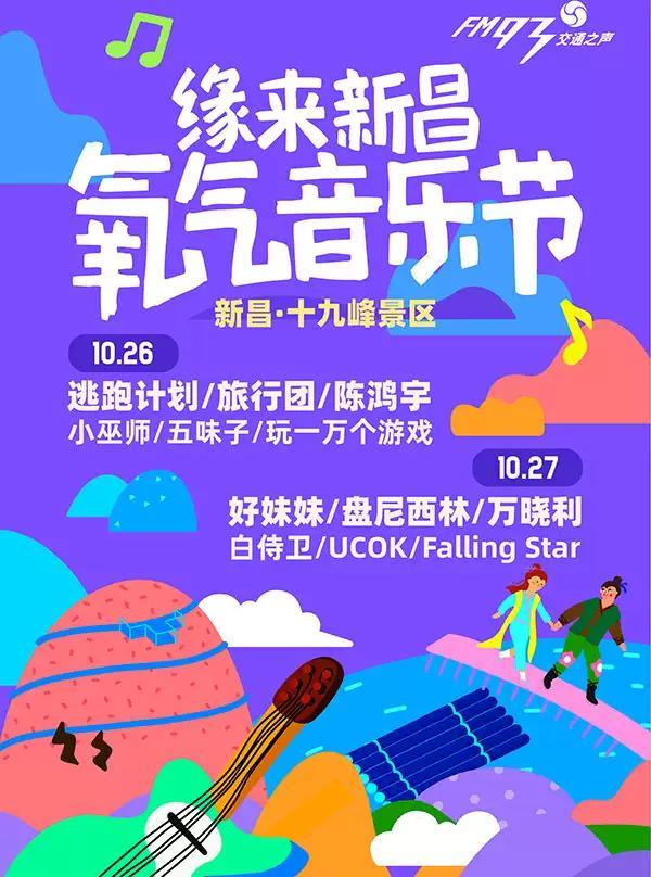 绍兴 氧气音乐节