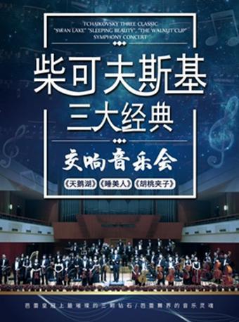 柴可夫斯基三大经典交响音乐会
