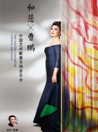 和慧X曹鹏——中国艺术歌曲专场音乐会