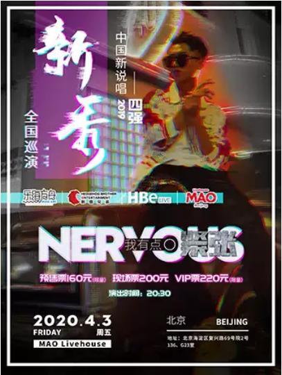 新秀巡演演唱會北京站