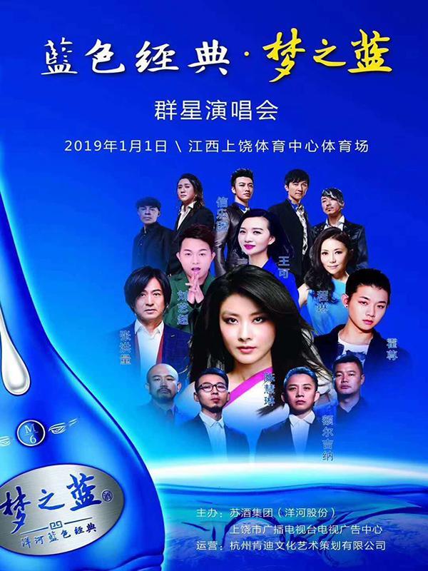 2019蓝色经典梦之蓝群星演唱会