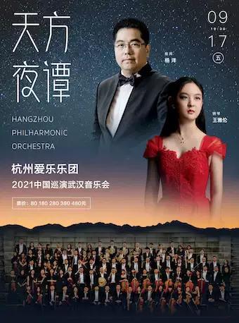 天方夜谭-杭州爱乐乐团音乐会
