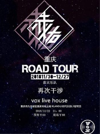 赤佑乐队巡演 重庆站