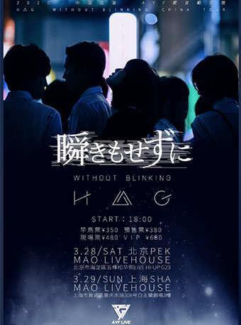 H△G演唱會 上海站