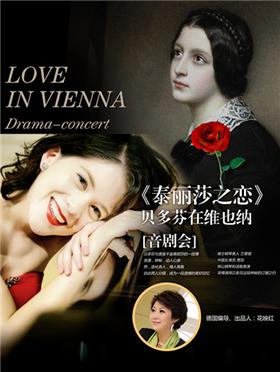 贝多芬在维也纳