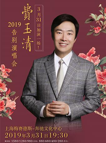费玉清上海演唱会 3月31日