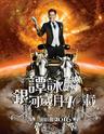 谭咏麟银河岁月40载2016中国巡回演唱会-上海站