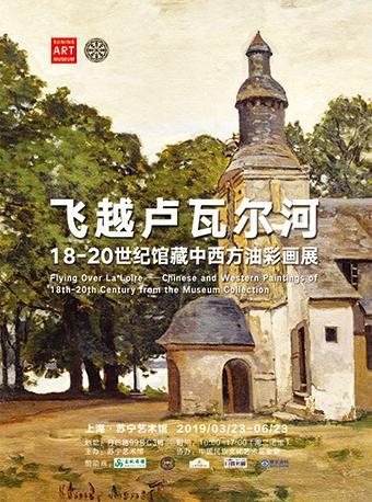 18-20世纪馆藏中西方油彩画展