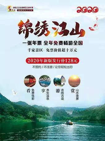 2020年锦绣江山旅游年票