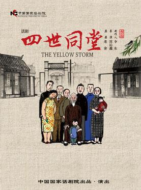 中国国家话剧院演出 话剧《四世同堂》