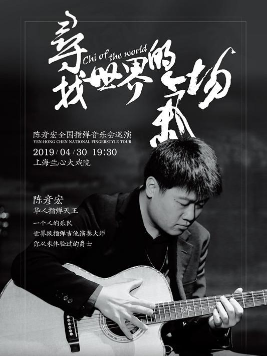 陈彦宏指弹音乐会