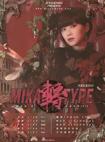【演出時間待定】小林未郁2020演唱會