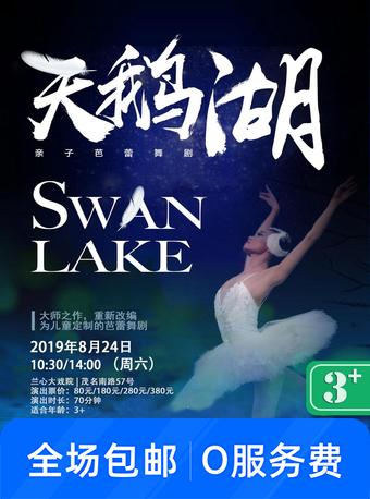 亲子芭蕾舞剧《天鹅湖 》