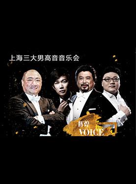 「辉煌上海」三大男高音音乐会