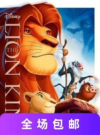 《狮王·星巴之森林奇兵》