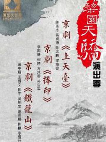 京剧《上天台》《捧印》《铁笼山》