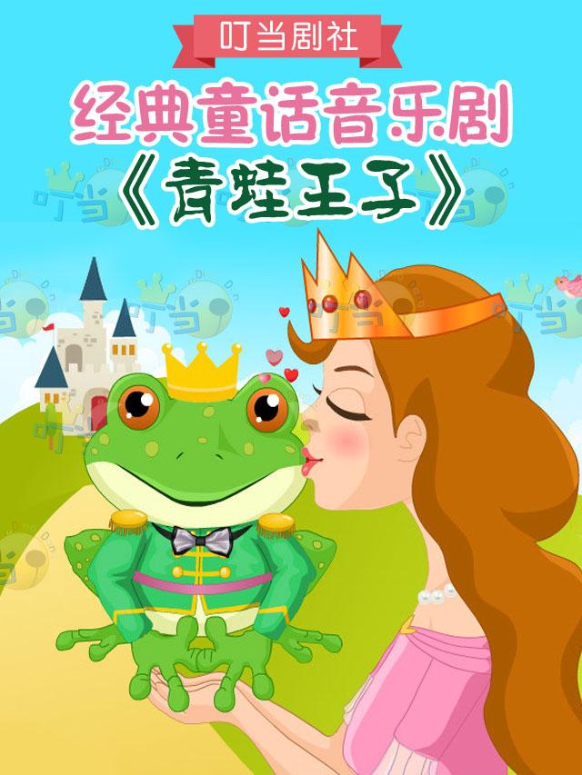 经典童话音乐剧《青蛙王子》