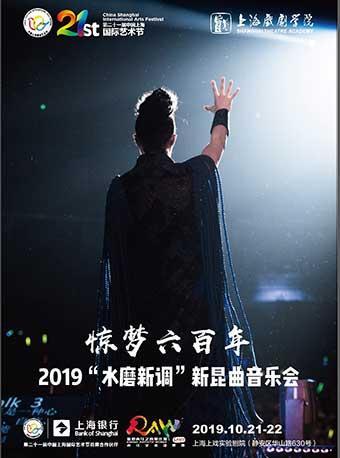 《惊梦六百年》——昆曲音乐会 上海
