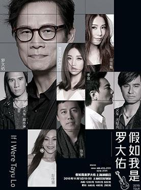 假如我是罗大佑 上海演唱会