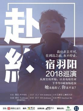 """宿羽阳""""赴约""""2018全国巡演 青岛站"""
