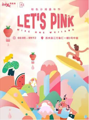LET'S PINK——粉色亲子沙滩嘉年华