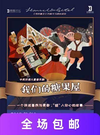 格林童话改编儿童音乐剧《我们的糖果屋》