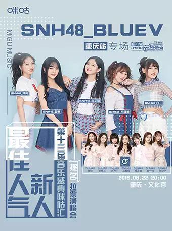 SNH48_BLUEV咪咕重庆演唱会