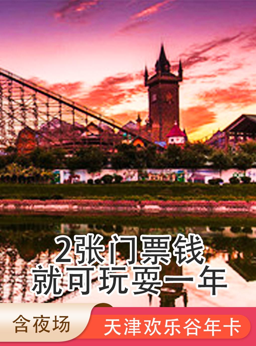 天津欢乐谷电子年卡