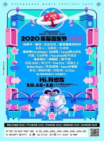 【现场达/超低价】2020长沙草莓音乐节