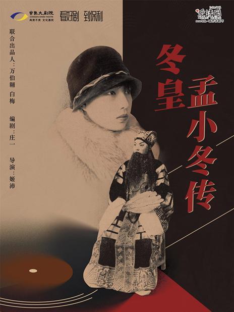 话剧《冬皇—孟小冬传》