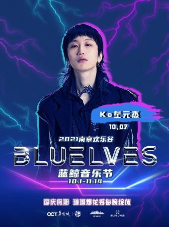 南京欢乐谷蓝鲸音乐节【10月23日 海龟先生】
