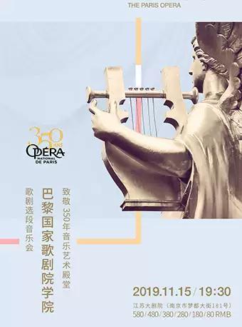 巴黎国家歌剧院学院歌剧选段音乐会 南京