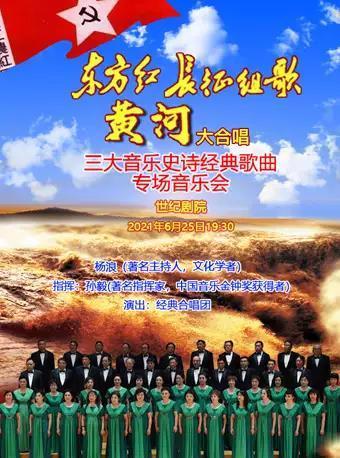 《东方红》《黄河大合唱》《长征组歌》三大音乐史诗经典歌曲专场音乐会