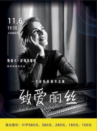 奥莉卡•萨玛苏耶娃钢琴独奏音乐会