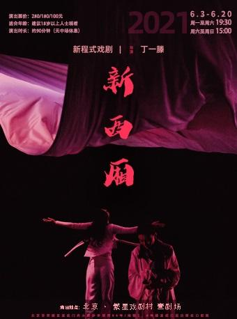 丁一滕导演作品·新程式戏剧《新西厢》
