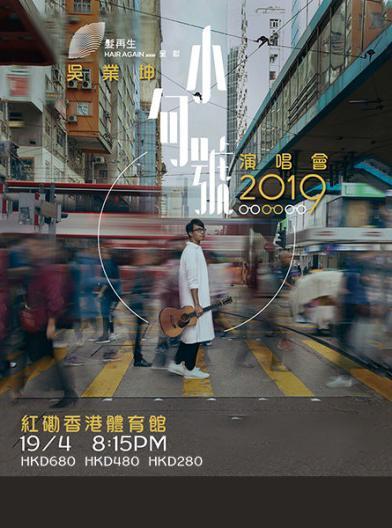 吴业坤香港演唱会