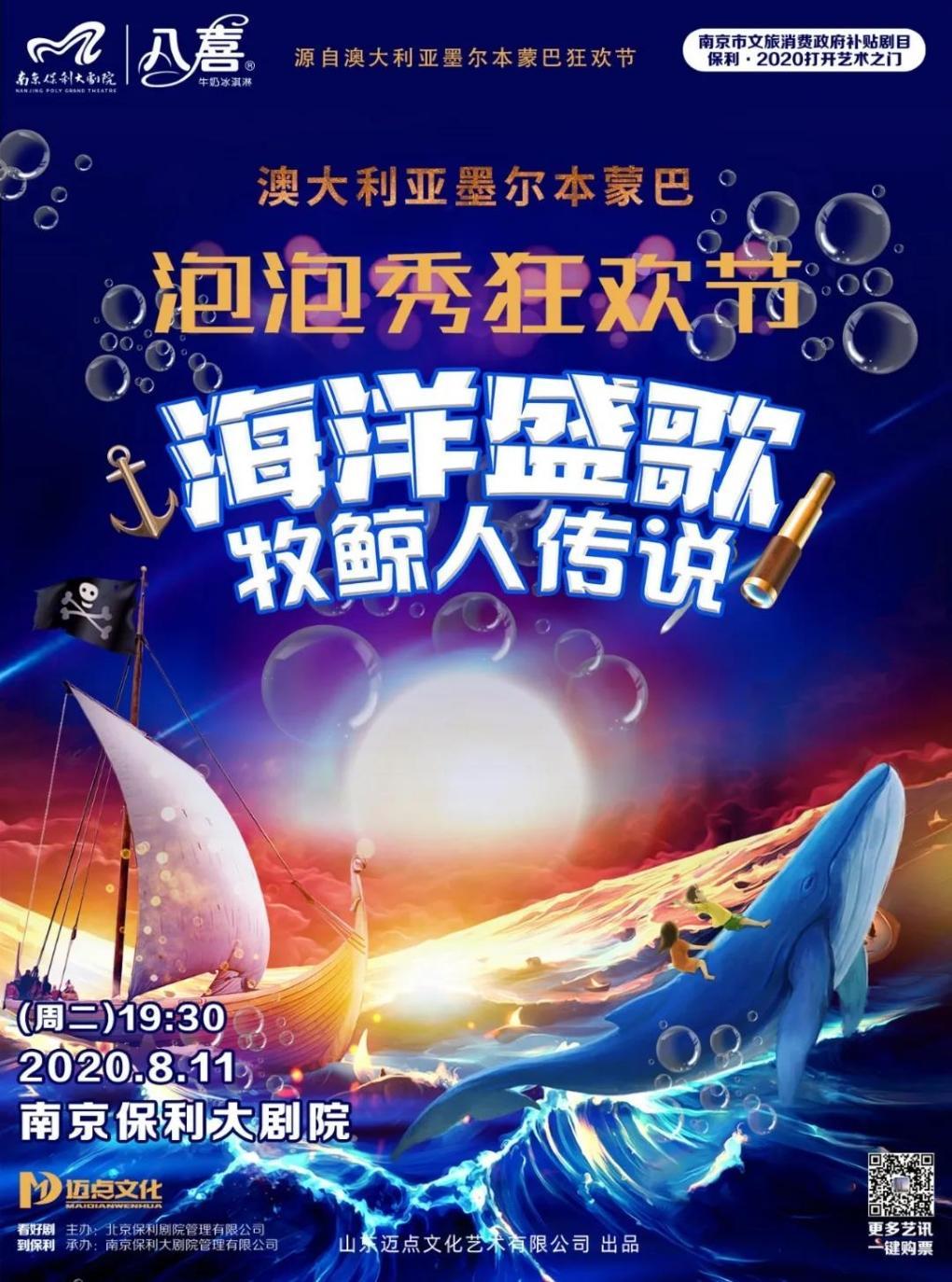 泡泡狂欢 《海洋盛歌——牧鲸人传说》