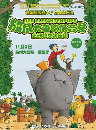 《放屁大象吹低音号之动物交响乐团》
