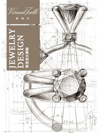 VisualTalk珠宝设计课程