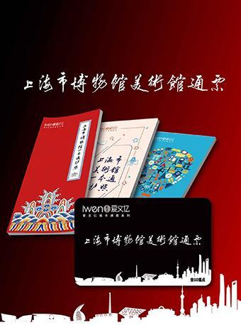 2019《上海市博物馆美术馆通票》