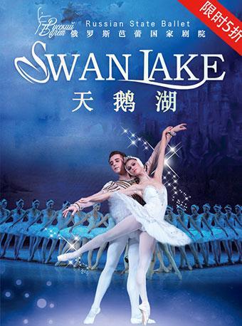 跨年场-俄罗斯芭蕾国家剧院芭蕾舞天鹅湖