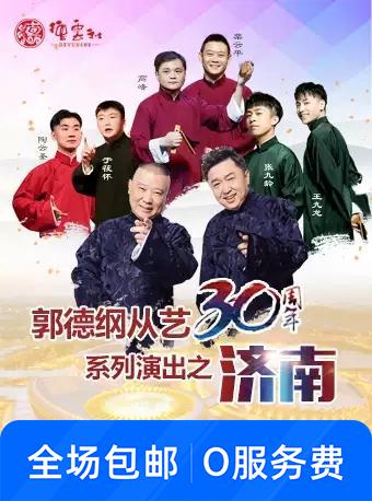 郭德纲从艺30周年系列