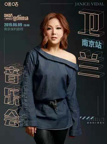 卫兰咪咕音乐现场南京站