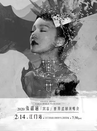 张韶涵巡演江门站