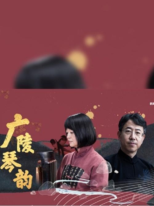 北京 广陵琴韵—李凤云王建欣琴埙箫音乐会