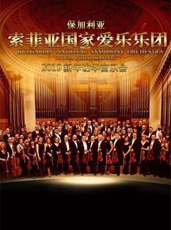 保加利亚索菲亚爱乐乐团2019访华音乐会