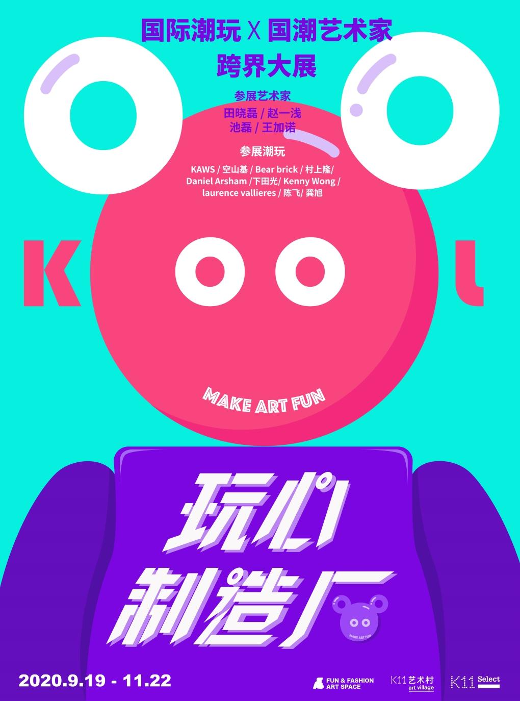 KOOOOL玩心制造厂 潮流艺术大展来袭