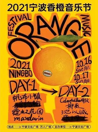宁波香橙音乐节