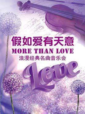 """爱乐汇•""""More Than Love"""" 假如爱有天意音乐会"""
