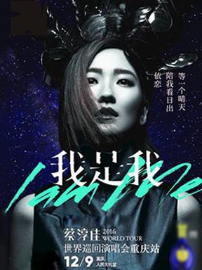 """2016蔡淳佳""""我是我""""世界巡回演唱会—重庆站[待定]"""